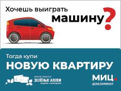 ЖК «Зеленые аллеи» Однушки от 3,6 млн рублей.
